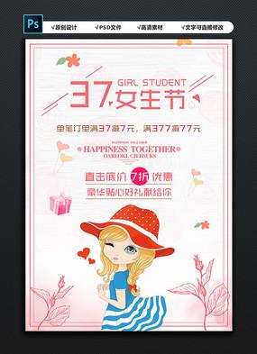 37女生节可爱海报模板