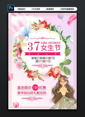 37女生节唯美海报模板