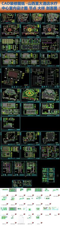 CAD装修图纸酒店水疗中心
