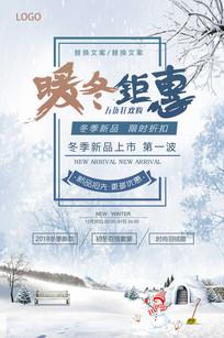 白色简约冬季暖冬钜惠促销海报