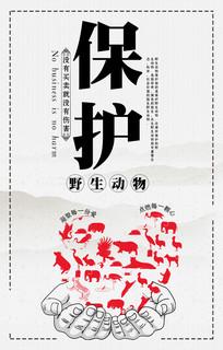 保护动物海报设计