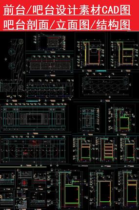 吧台设计CAD