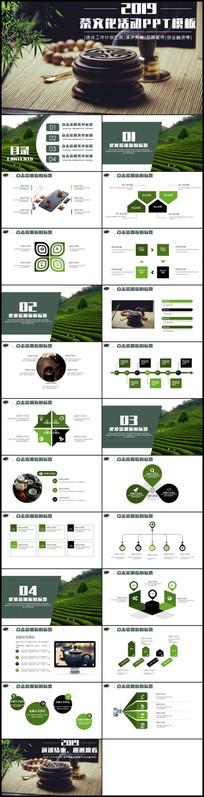 茶文化活动工作计划PPT模板