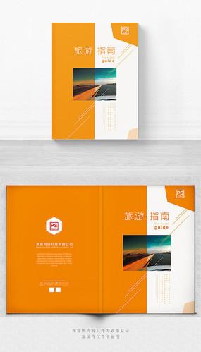 橙色清新文艺旅游指南画册封面