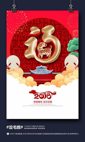 创意福字2018狗年海报