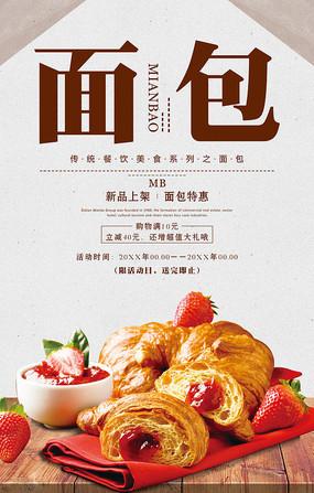 创意面包海报设计
