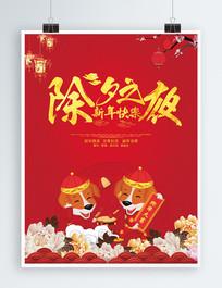 除夕之夜新年快乐海报设计