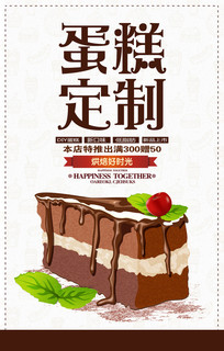 蛋糕定制海报设计