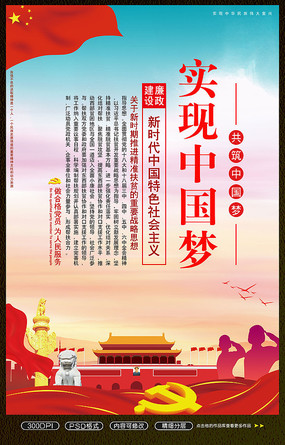 党建素材实现中国梦展板