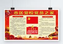 党务板报党员之家展板模板设计