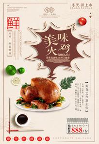 大气简洁火鸡美食海报设计