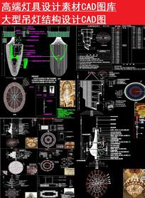 灯具素材CAD图