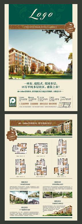 地产宣传单设计