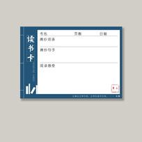 读书卡设计模板PSD