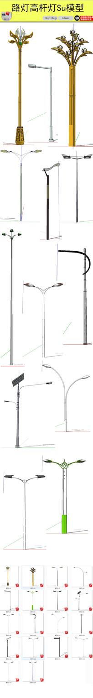高杆灯路灯模型 skp