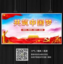 共筑中国梦党建背景展板
