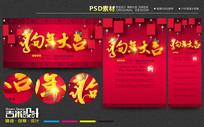 狗年大吉年会春节海报设计