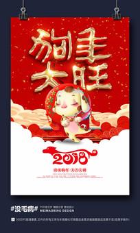 狗年大旺2018新年海报