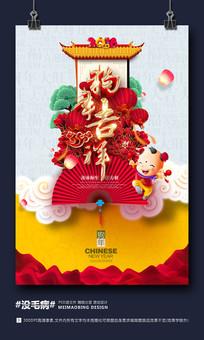 狗年吉祥2018新年春节海报