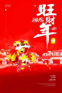 狗年新春贺海报设计