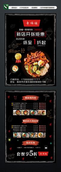 黑色烤肉饭美食宣传单