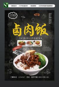 黑色卤肉饭美食海报