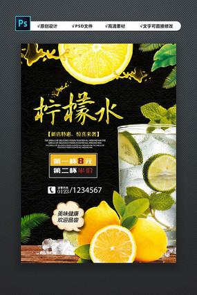 黑色柠檬水海报设计