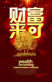 红色财富招商海报