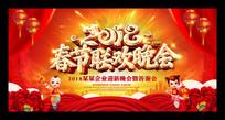 红色大气2018春节联欢晚会