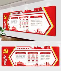 红色大气十九大精神党建文化墙