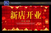 红色大气新店开业海报促销设计