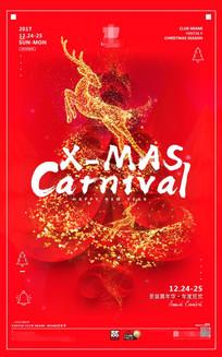 红色圣诞节活动海报设计