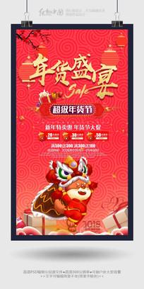 红色喜庆大气年货盛宴海报