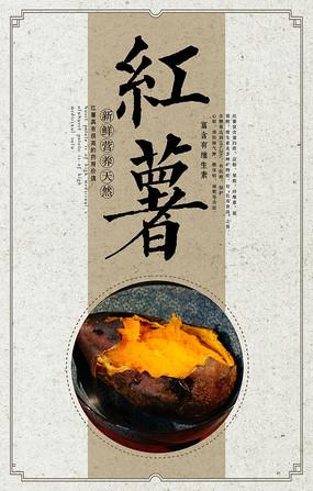 红薯宣传海报