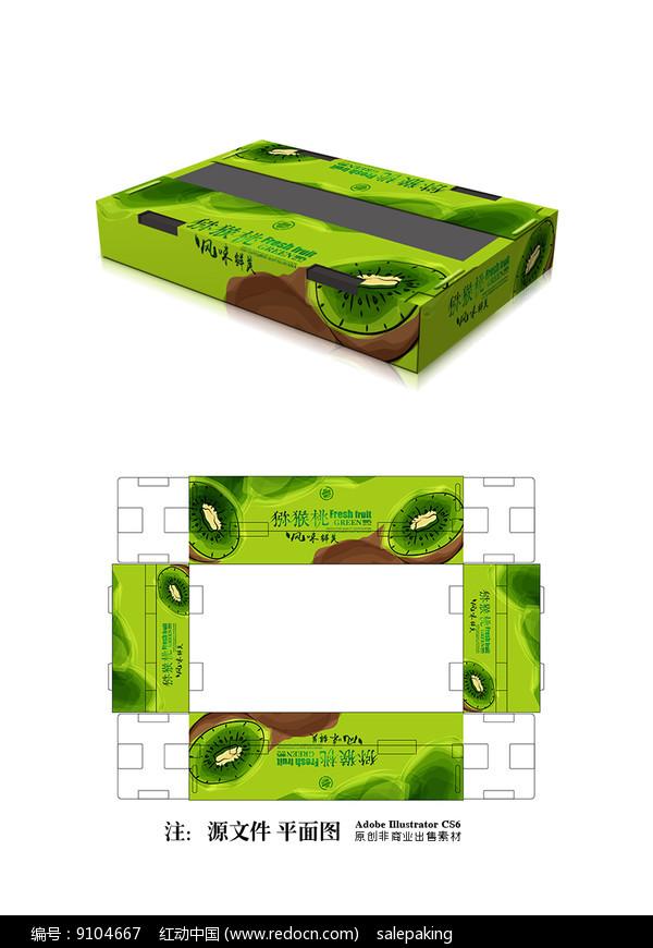猕猴桃包装设计图片