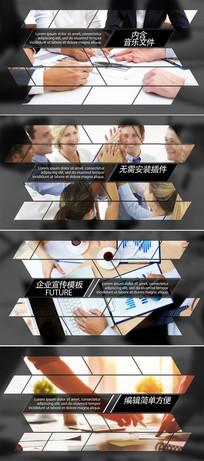 画面分割 企业宣传片ae模板
