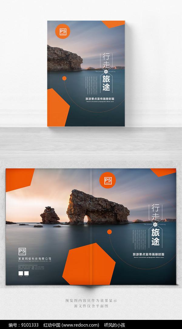 简雅旅游景点宣传画册封面图片