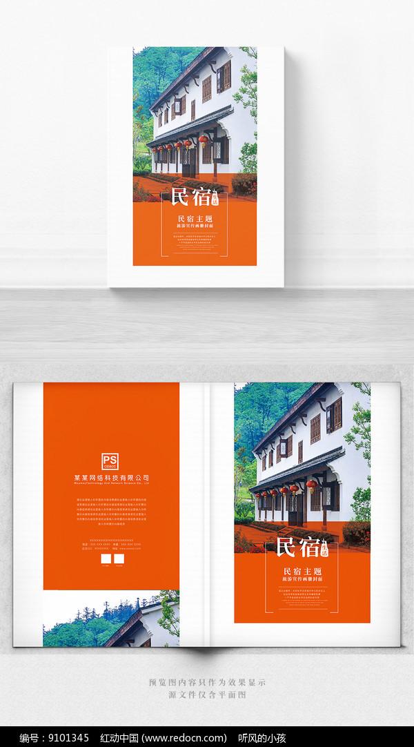 简雅清新风民宿旅游画册封面图片