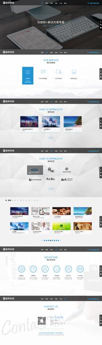 简约企业网站设计