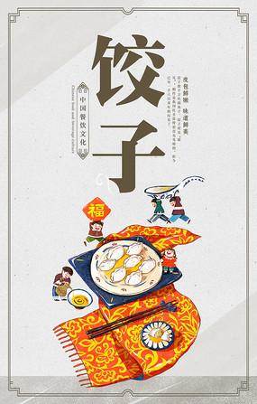 饺子宣传海报设计