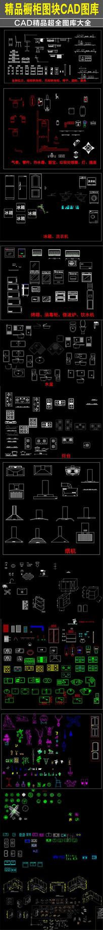 精品橱柜图块CAD图库 dwg