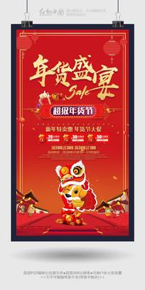 精品最新年货盛宴活动促销海报