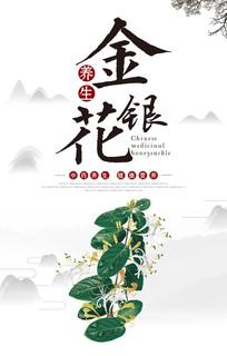 金银花中药宣传海报