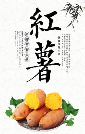 烤红薯海报设计