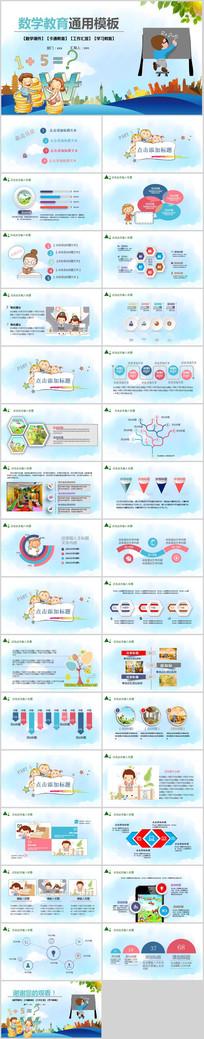 卡通儿童幼儿园小学数学PPT