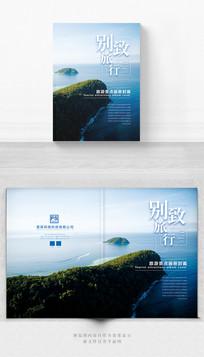 蓝色海洋风风景画册封面