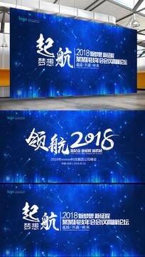蓝色科技星空企业年会会议展板
