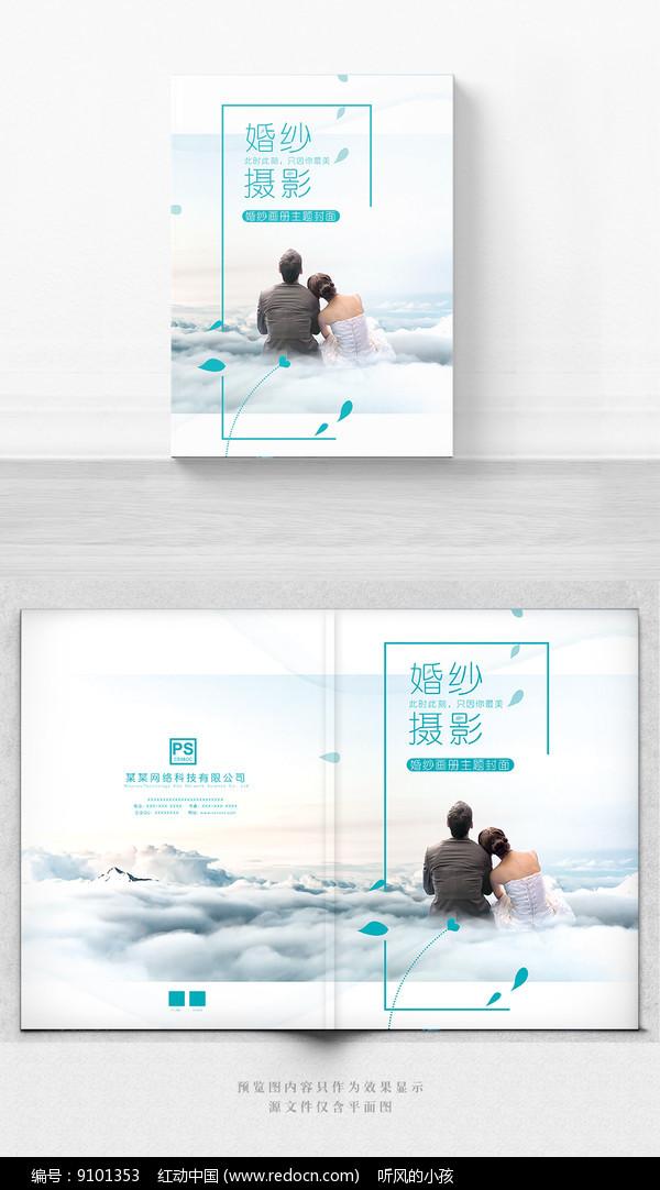 蓝色清新简雅婚纱画册封面图片