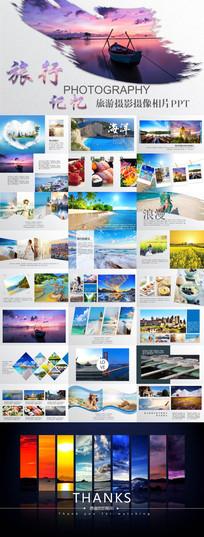旅游摄影摄像照片PPT模版