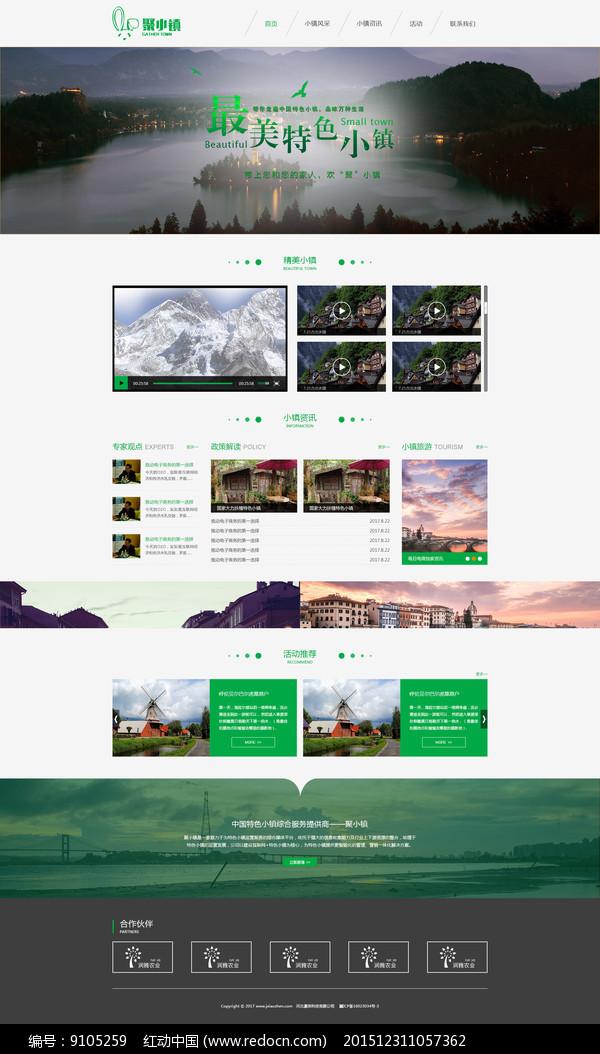 旅游网站首页设计图片